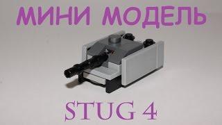 Лего танк Stug 4(Лего танк Stug 4 видео инструкция сборки . Лего танк Stug 4 собран из доступных деталей лего и навеян игрой WOT...., 2015-09-04T12:55:46.000Z)