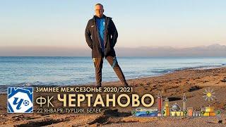ФК ЧЕРТАНОВО УТС Белек Турция 22 января 2021 г