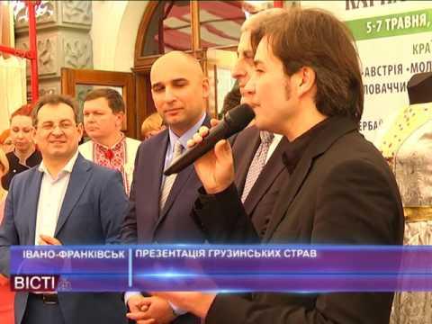 Презентація грузинських страв