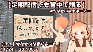[LIVE] 【Live】定期配信でも背中で語る【かなかのなまだよー!】