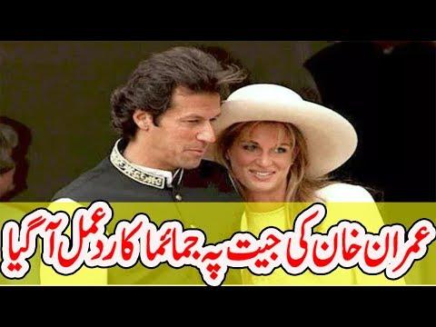 Pakistan Election 2018 | General Election Results 2018 | Jemima Goldsmith Tweet to Imran Khan