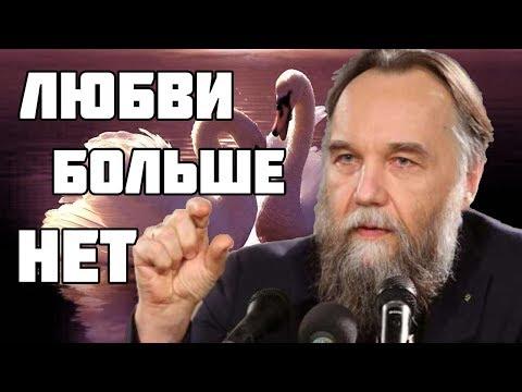 Александр Дугин — Конец Любви