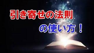 【引き寄せの法則】の使い方!