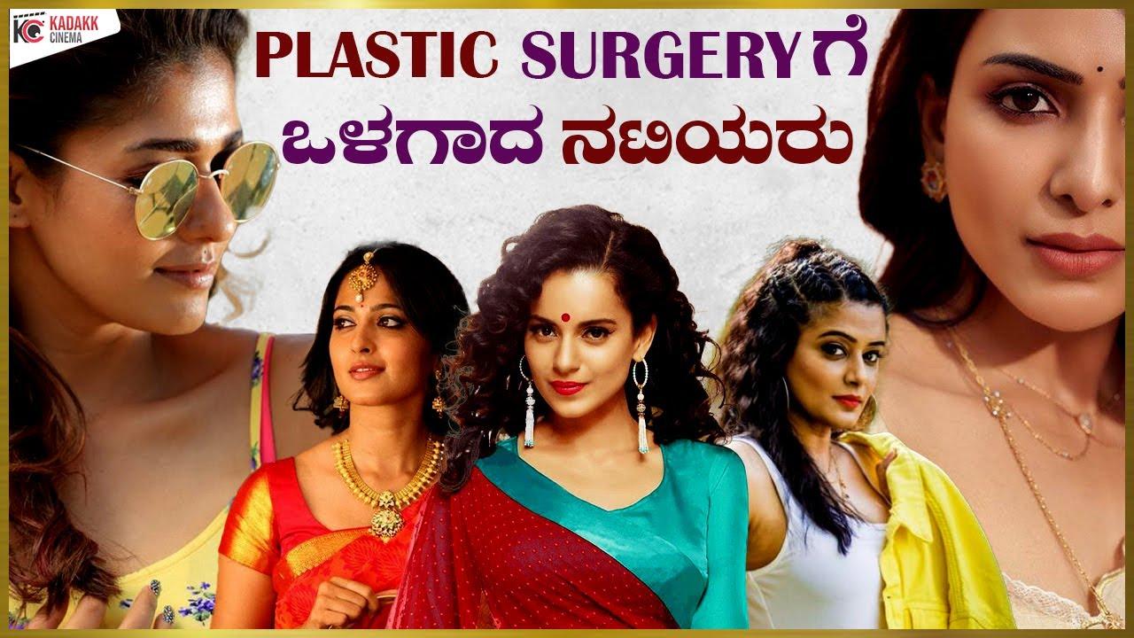 Actresses who Underwent Plastic Surgery | Before and After | Kadakk Cinema | Kadakk Chai