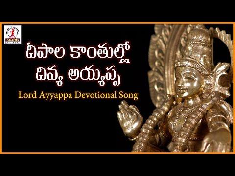 Sabarimala Ayyappa Telangana Songs | Deepala Kanthullo Divya Ayyappa Telugu Folk Song