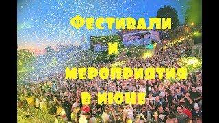 Сербия. Фестивали и мероприятия в ИЮНЕ.