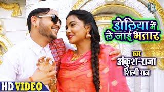 ANKUSH RAJA | Doliya Mein Le Jaai Bhatar - डोलिया में ले जाई भतार | Shilpi Raj - Superhit Song 2020