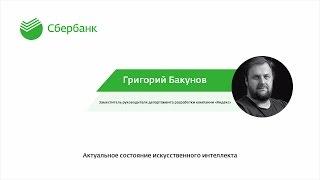 SBERDAYS #4   Актуальное состояние искусственного интеллекта   Григорий Бакунов