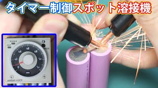[Eng sub] DIY Timer controlled spot welding machine. Car battery powered.