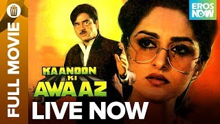 Kanoon Ki Awaaz Full Movie LIVE on Eros Now | Shatrughan Sinha, Jaya Prada & Shekhar Suman