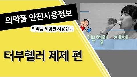 의약품 등 안전사용정보-터부헬러 제제