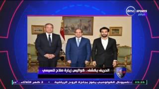 الحريف - نكشف كواليس زياة محمد صلاح للرئيس عبد الفتاح السيسي