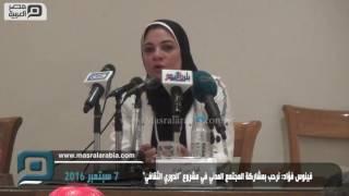 مصر العربية | فينوس فؤاد: نرحب بمشاركة المجتمع المدني في مشروع