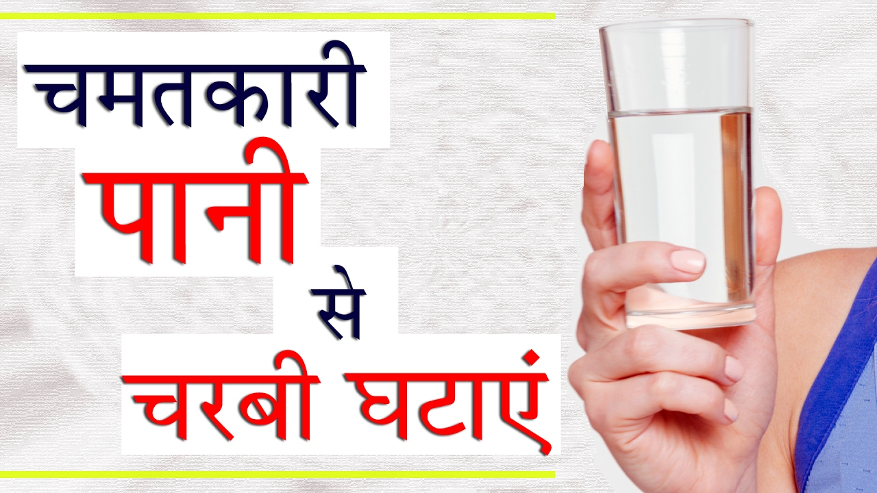 How to lose weight fast at home in a week without exercise in hindi