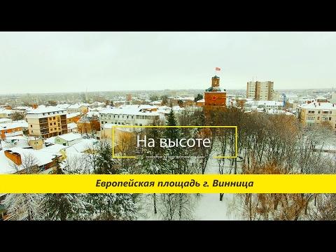 """Европейская площадь города Винница - """"На высоте"""". """"At the height"""" - The European area of Vinnitsa"""