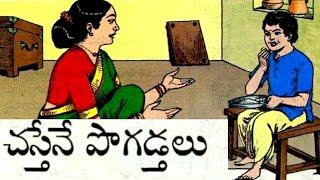 చస్తేనే పొగడ్తలు|చందమామ కథలు  #chandamamakathalu#bethaalakathalu#jaanapadakathalu