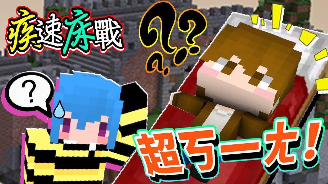 【巧克力】『Bed Wars:疾速床戰』 - 對手全部ㄎㄧㄤ爆!|| Minecraft