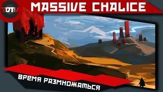 mASSIVE CHALICE #1 - Время Размножаться (Live)