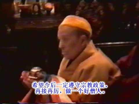 [轉發] 成都昭覺寺方丈清定長老拜 南無第三世多杰羌佛為師