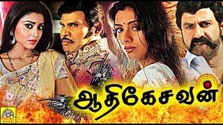 Aathikesavan Tamil Movies Full Movies HD| Tamil Cinema|Tamil Dubbing Movies|
