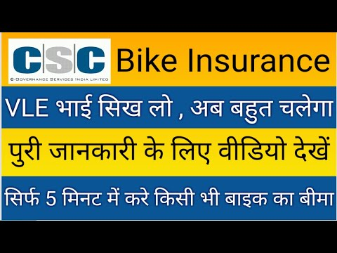 HDFC ERGO General Insurance, HDFC ERGO Motor Third Party POS , Csc Hdfc Ergo Bike Insurance