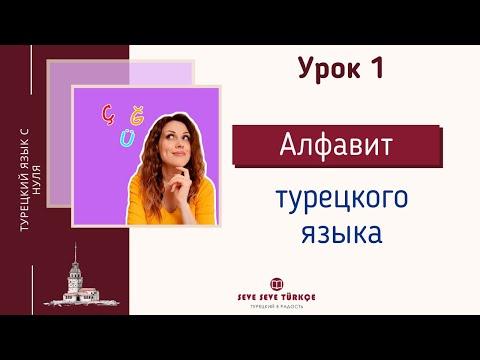 Урок 1 Турецкий алфавит