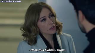 Черная любовь Kara Sevda 53 анонс 1 рус суб