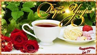 Красивое пожелание Доброго утра! С Добрым утром! Музыка, стихи и розы для тебя! Поздравления Leo TV!