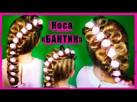 Необычная прическа на 1 СЕНТЯБРЯ! Обьемная коса БАНТИК)))