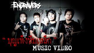 Engravers - บุญเพ็งหีบเหล็ก [Music Video]