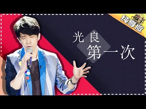 THE SINGER 2017 Michael Wong 《First Time》 Ep.1 Single 20170121【Hunan TV Official 1080P】