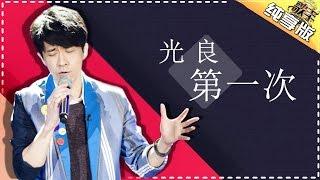 光良《第一次》-《歌手2017》第1期 单曲纯享版The Singer【我是歌手官方频道】