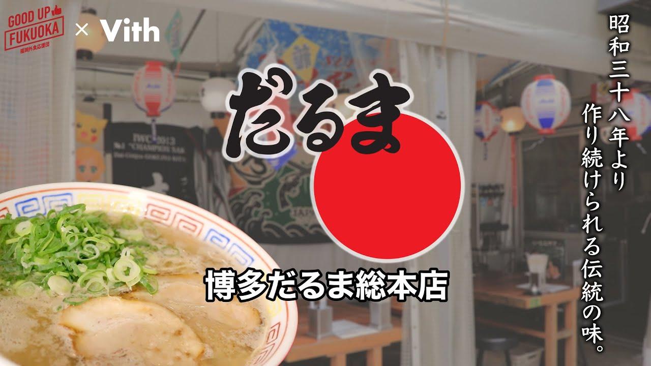 昭和38年より作り続けられる伝統の味 【博多だるま総本店】
