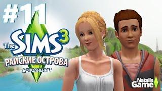 Давай играть Симс 3 Райские острова / #11 Взаперти у родителей!