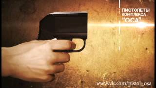 Комплекс самообороны ОСА