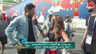 محمد حماقي: حفلي في سان بطرسبرج لدعم المنتخب | في الفن
