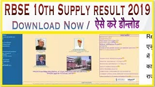RBSE 10th Supplementary result 2019
