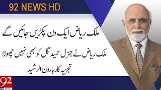 No One In Media Is Talking About Malik Riaz Says Haroon Ur Rasheed  14 December 2019  92newshd