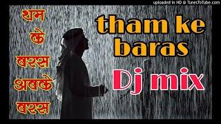 Tham Ke Barash abke baras dj mix