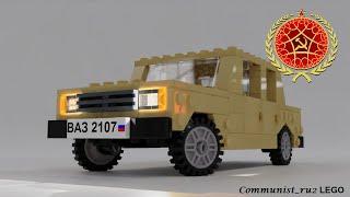 Автомобиль ВАЗ-2107 из ЛЕГО (инструкция по сборке)