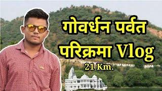 VOLG  Delhi To Vrindavan And Govardhan Parikrama  Prem Mandir