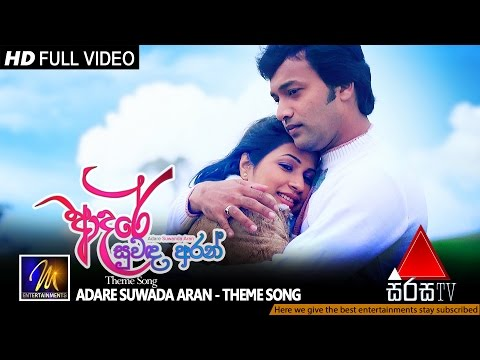Adare Suwada Aran  Theme Song  Kasun & Meena   Music   MEntertainments