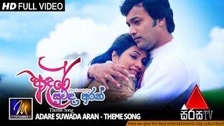 Adare Suwada Aran - Theme Song - Kasun & Meena | Official Music Video | MEntertainments