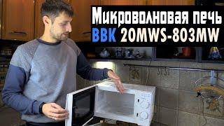 микроволновая печь BBK 20MWS-715M ремонт