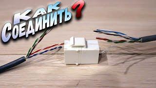 Как соединить интернет кабель.