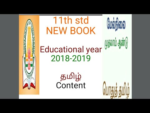 Way to success 11th tamil guide pdf download