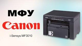 МФУ Canon i - Sensys MF3010 - видео обзор