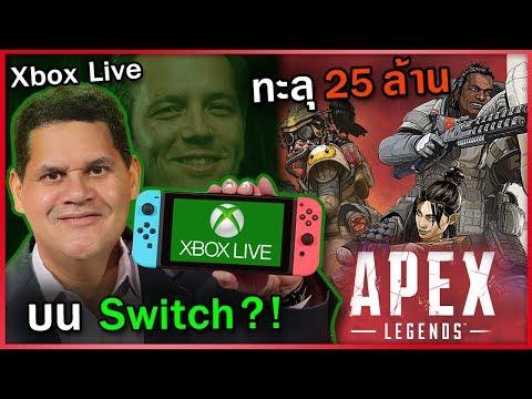 Xbox Live บน Switch? | Apex Legends ทำสถิตผู้เล่นทะลุ 25 ล้านคน - สัปดาห์นี้ในวงการเกม [16 ก.พ. 19]