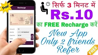 Recharge Loot || Unlimited Earn Free Recharge New App || proof.