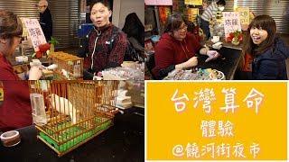 【新年特別企劃】日本人第一次體驗「台灣算命」2018年我的運氣是!? ft.MuscleWatching